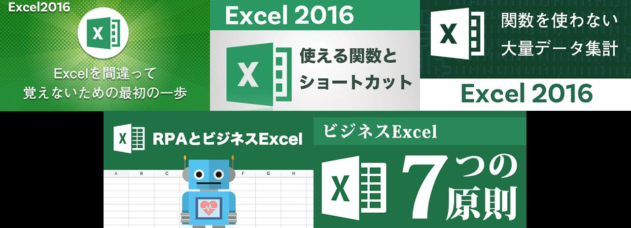 Excel 2016ビジネスITアカデミー5講座セットに含まれる5つのプロコースの画像を並べた画像