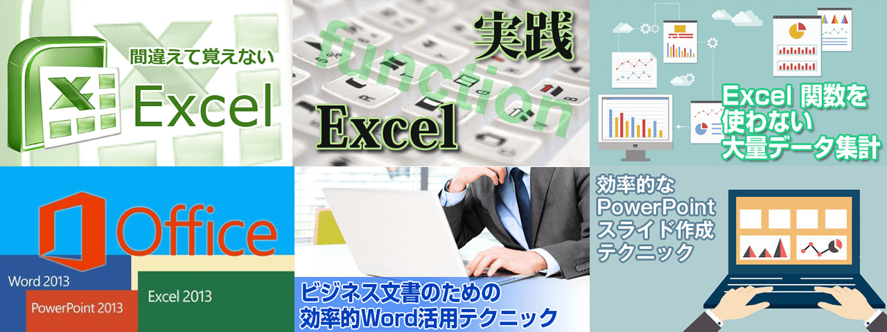 excel word powerpoint 2010 ビジネスitアカデミー6講座セット sharewis
