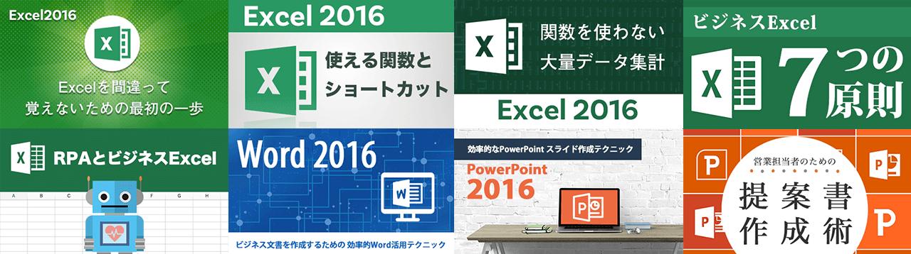 Excel, Word, PowerPoint 2016 ビジネスITアカデミー8講座セットに含まれる8つのプロコースの画像を並べた画像