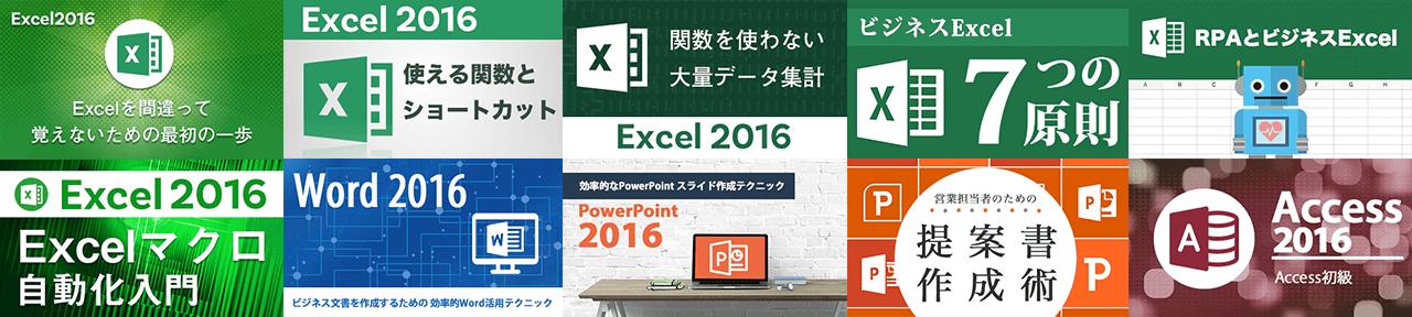 Excel, Word, PowerPoint, Access 2016 ビジネスITアカデミー10講座セットに含まれる10個のプロコースの画像を並べた画像