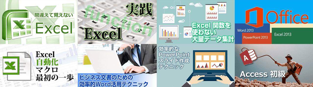 Excel, Word, PowerPoint, Access 2010 ビジネスITアカデミー10講座セットに含まれる8個のプロコースの画像を並べた画像