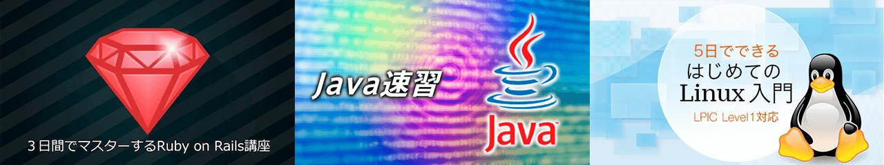 JavaもRailsもインフラ周りも!! サーバサイドエンジニアスキルセット講座に含まれる3つのプロコース画像