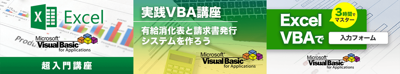 Excel VBA まったくのExcel初心者から実務レベルまで学べるセット講座に含まれる3つのコース画像を横に並べた画像