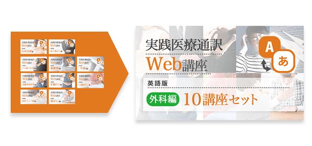大阪医療通訳アカデミー外科系10コースのセットコースの案内画像