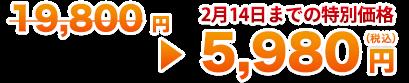 5,980円 特別価格