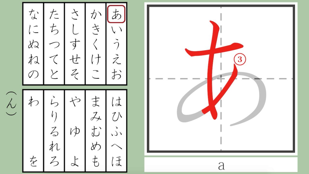 Japanese Hiragana あ