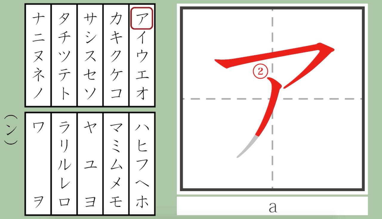 Japanese Katakana ア
