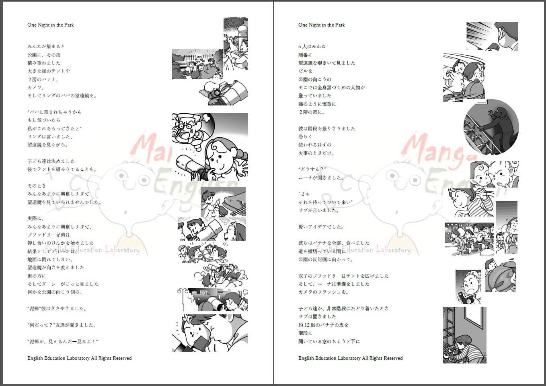 マンガENGLISHサイト・トランスレーション用教材 日本語テキストのサンプル画像