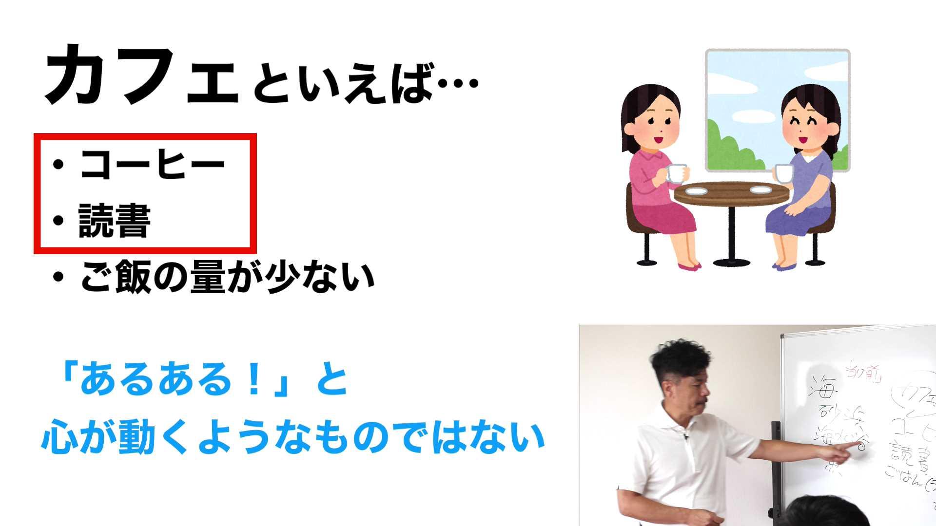 一流芸人が実践!「空気を読む力と会話術」ビジネスシーンで使う方法のワンシーン画像