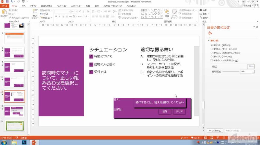Adobe Presenterのオンライン講座のサンプル画像