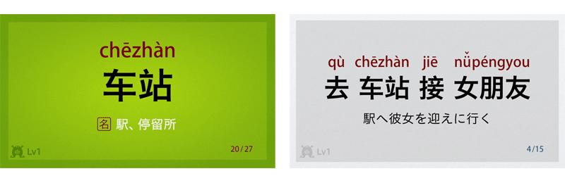 中国語単語フレーズのオンライン学習講座