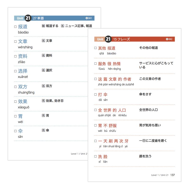 中国語オンライン講座のテキスト