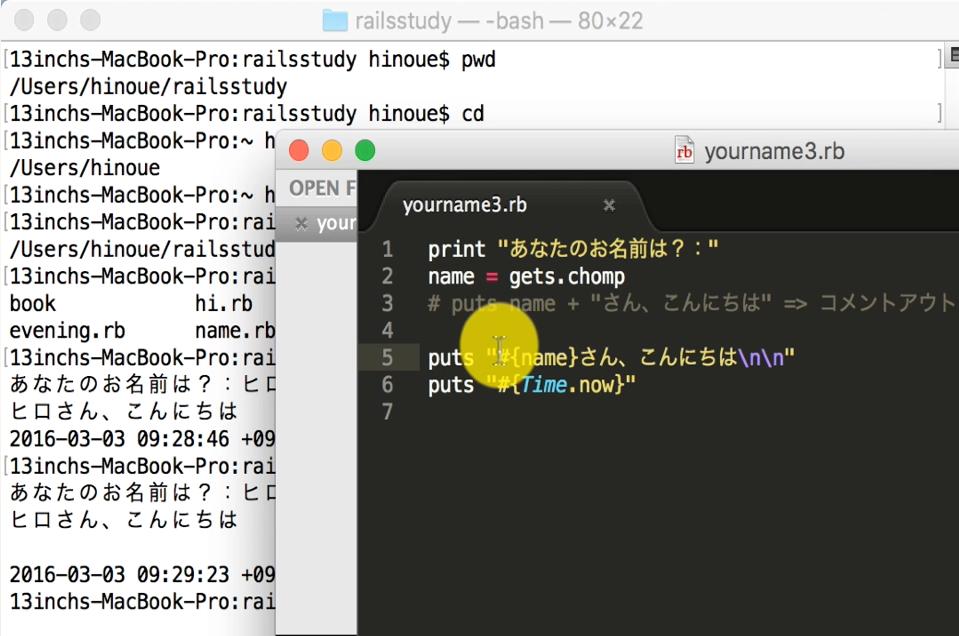Ruby on Railsのオンライン講座のサンプル