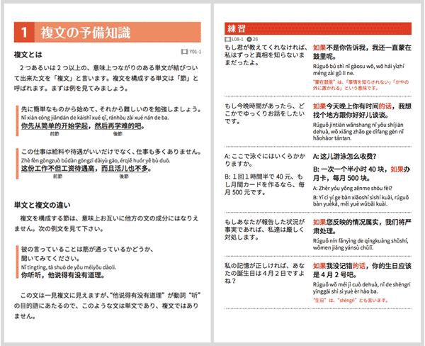 中国語複文のテキスト