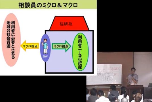 オンライン生活相談員講座の動画のスクリーンショット画像