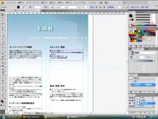 オンラインDTPデザイン講座のサンプル画像