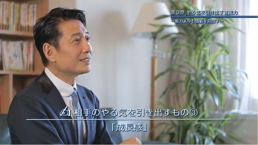 中谷彰宏のリーダー論第3章のサンプル画像