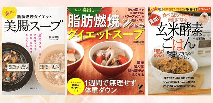 酵素玄米講座メディア掲載