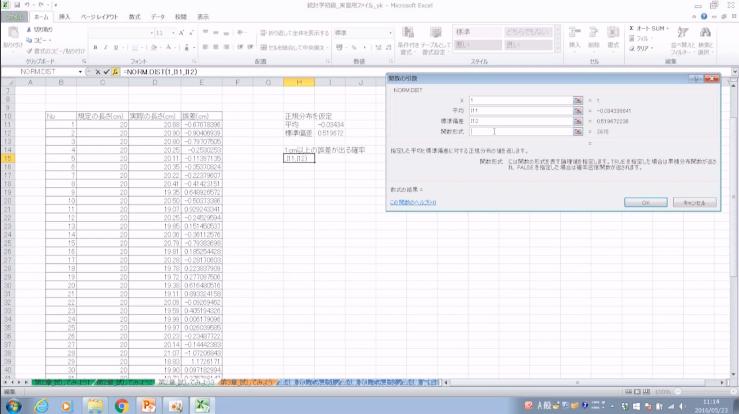 オンライン統計学のサンプル動画