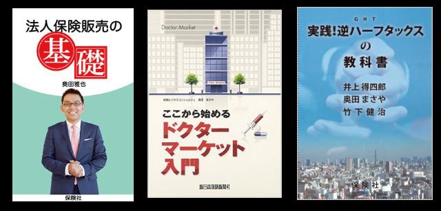全日本保険FP協会の副理事長奥田雅也の著書